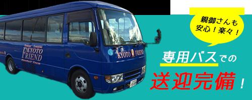 専用バスでの送迎完備!