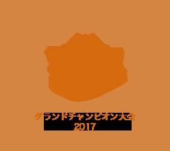 グランドチャンピオン大会 2017 3位