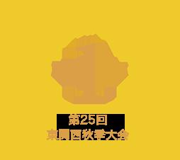 第25回 東関西秋季大会 1位